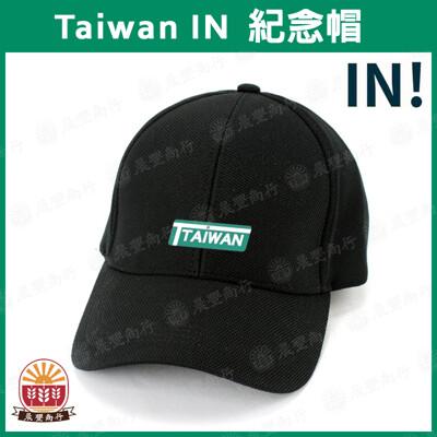 🔥東京奧運男雙羽球金牌🔥☆TAIWAN IN《台灣聖杯》 /奧運帽/短帽沿排汗球帽/ 金牌帽 (5折)
