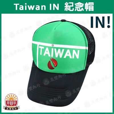 🔥TAIWAN IN🔥☆2020東京奧運 羽球金牌 冠軍帽/ 網帽/奧運帽/紀念帽/ 聖筊組合 (4折)