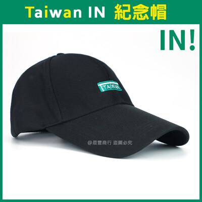 🏅️決勝點🏅️【IN啦!】台灣羽球奧運金牌/TAIWAN IN《麟洋配》 /長帽沿紀念棒球帽 (5折)