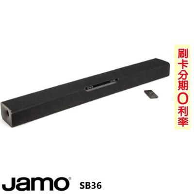 【Jamo】 SB36 Soundbar 微型劇院 黑 全新公司貨 (10折)