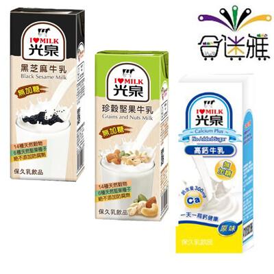 光泉保久乳養身系列(黑芝麻牛乳、珍穀堅果牛乳、高鈣牛乳)無加糖200ml(6瓶/組)-01 (1.9折)