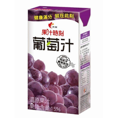 光泉果汁時刻葡萄汁-鋁箔包300ml(24入/箱)  _02 (7.7折)