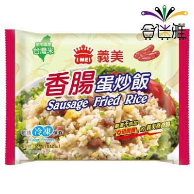 免運冷凍宅配義美台灣米-香腸蛋炒飯(270g/包) x5包 -01 (8.9折)