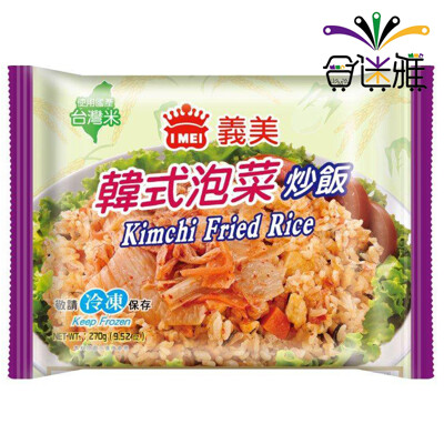 免運冷凍宅配義美台灣米-韓式泡菜炒飯(270g/包) x5包 -01 (8.9折)