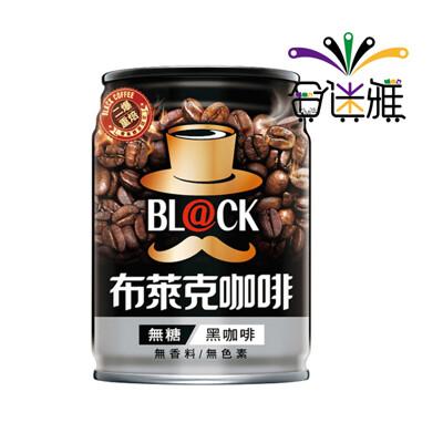 布萊克無糖黑咖啡240ml(24罐/箱)x2箱-01 (7.7折)