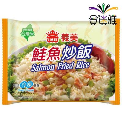 免運冷凍宅配義美台灣米-鮭魚炒飯(270g/包) x2包 -01 (8.5折)