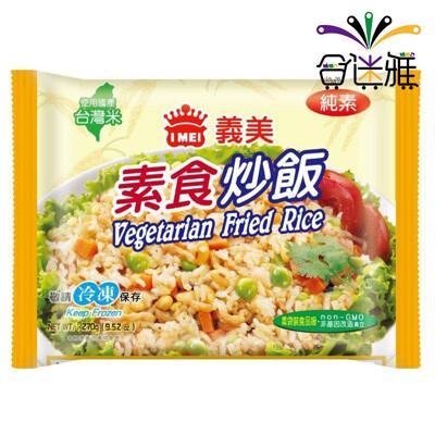 免運冷凍宅配義美台灣米-素食炒飯(270g/包) x2包 -01 (8.5折)