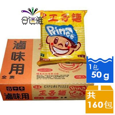 【免運直送】味王-王子麵滷味用50g(40包/箱)X4箱-01 (8.3折)