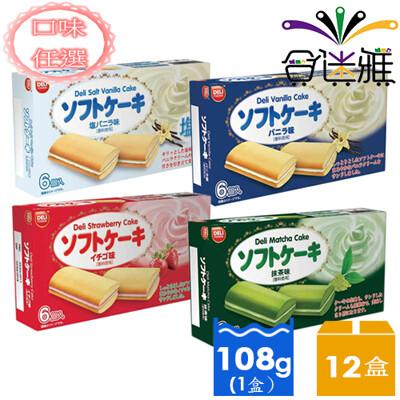 【免運】【任選12盒】DELI夾心蛋糕系列(108g/盒) –薄鹽香草/香草/草莓/抹茶 風味-01 (6.7折)