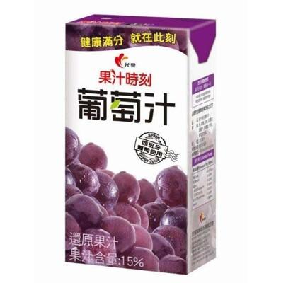 光泉果汁時刻葡萄汁-鋁箔包300ml(24入/箱)*2箱 -01 (8.3折)