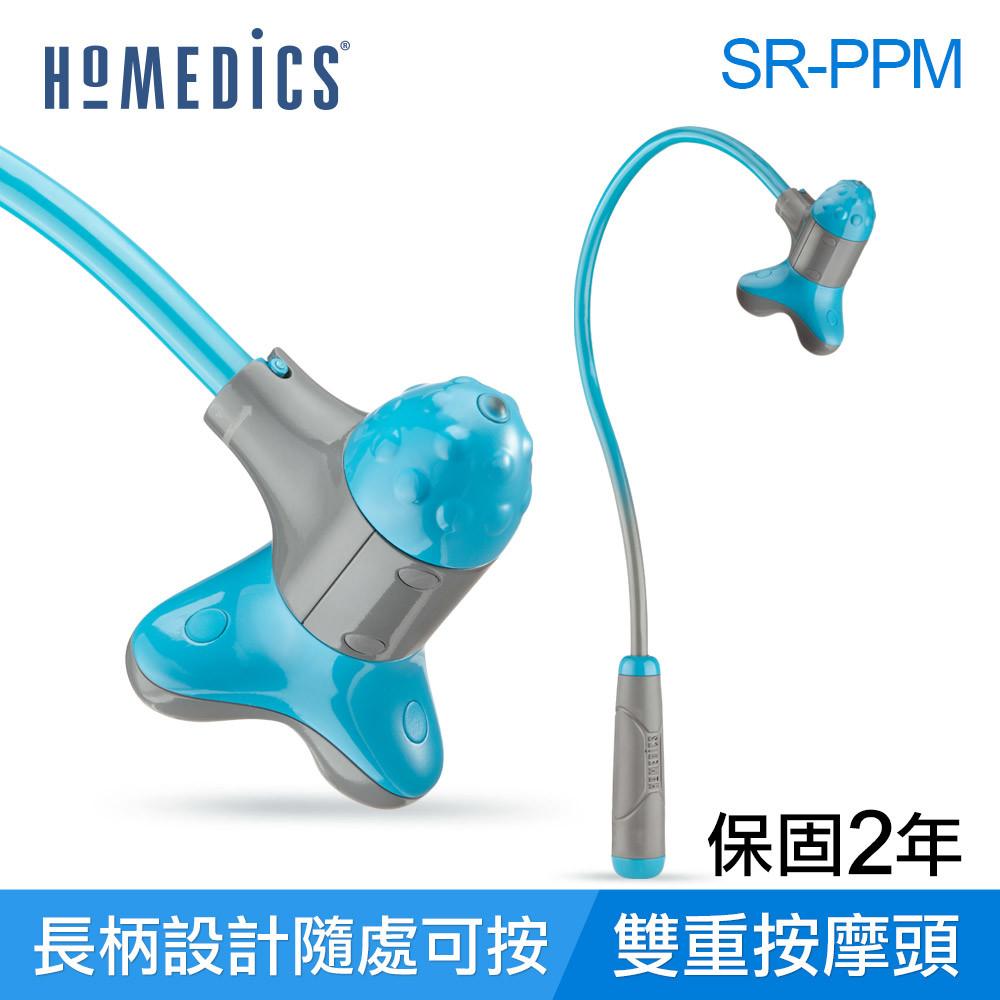 美國 homedics 電動肩頸穴位按摩器