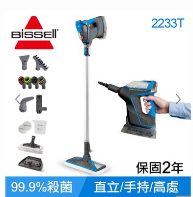 【快速出貨】美國 Bissell 必勝 多功能手持地面蒸氣清潔機 2233T (7.4折)