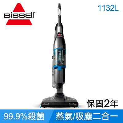 美國 Bissell 必勝 二合一蒸氣殺菌吸塵器1132L (5.3折)