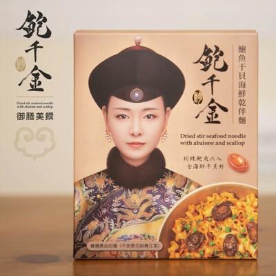 鮑千金 鮑魚干貝海鮮乾拌麵(香辣)一箱12盒入 (8.8折)