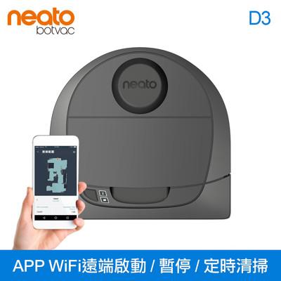 【贈原廠雙好禮】美國 Neato Botvac D3 Wifi 支援 雷射掃描掃地機器人吸塵器 (5.6折)
