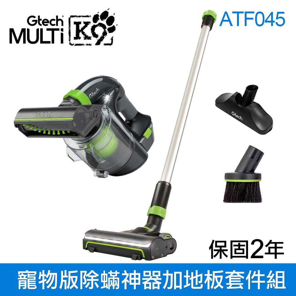 英國 gtech 小綠 multi plus k9 寵物版無線除蟎吸塵器+地板套件組