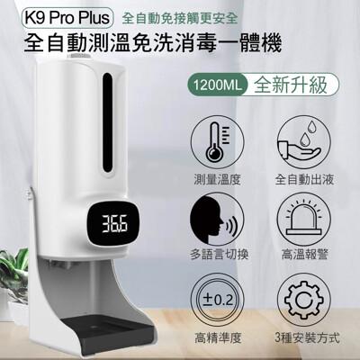 【支架款】K9Pro Plus自動測溫感應洗手機 自動警報  晶片升級款 酒精噴霧機 保固一年