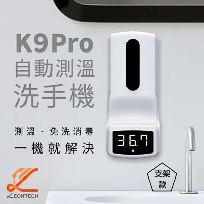支架款k9pro 自動測溫感應洗手機 自動警報 洗手免接觸 酒精噴霧機 保固一年 (6.2折)