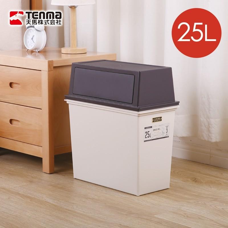 日本天馬e-labo寬型推掀式垃圾桶-25l米白色