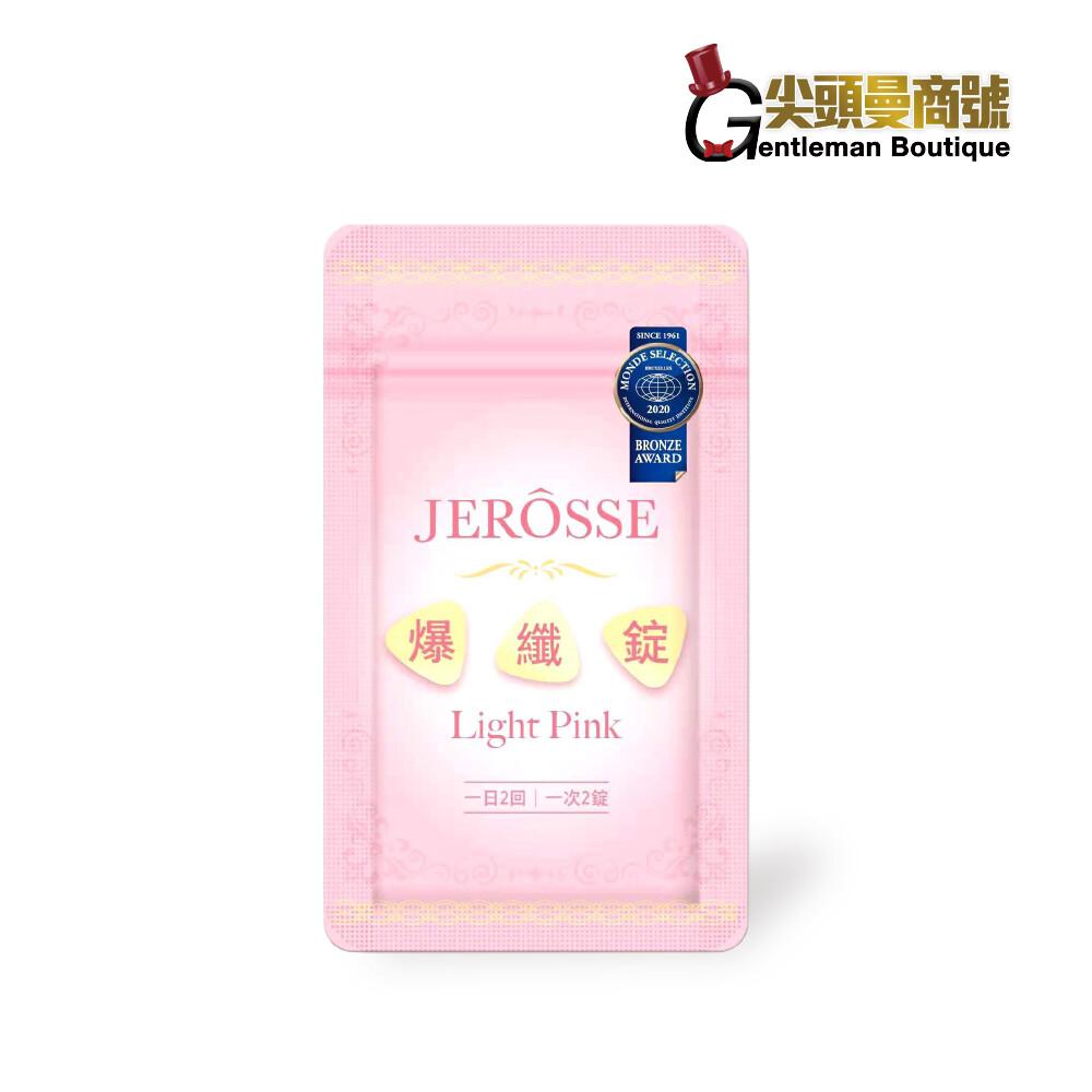 體驗系列jerosse 婕樂纖 爆纖錠體驗包 30顆/包