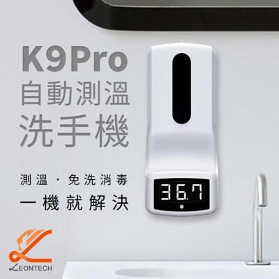 【防疫監控】K9Pro 自動測溫感應洗手機 自動警報  酒精噴霧機 保固一年 (6.7折)