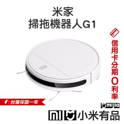 【快速出貨】小米米家 掃拖機器人G1 掃地機器人 (7.1折)