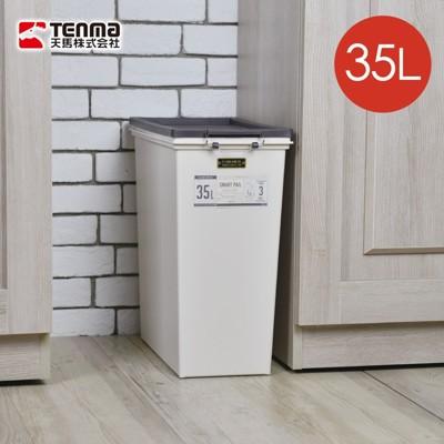 《 天馬》e LABO 密封防臭掀蓋式垃圾桶35L 米白色