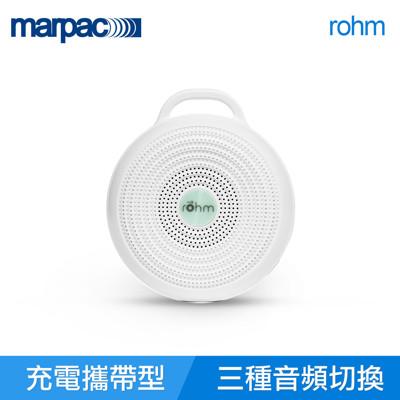 【美國 Marpac】rohm 攜帶式除噪助眠機 (4.8折)