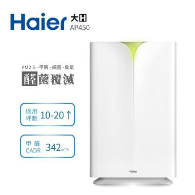 Haier 海爾 醛效抗敏大H空氣清淨機 AP450 抗PM2.5 / 除甲醛 (7.6折)