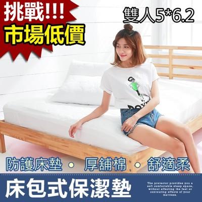 MIT加厚舖棉舒柔床包式保潔墊(雙人5x6.2尺)|秋冬保暖、春夏柔軟 (2.5折)