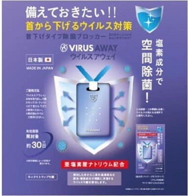 現貨-日本 TOAMIT | Virus Shut Out  隨身空氣淨化隨身除菌卡🇯🇵 (4折)