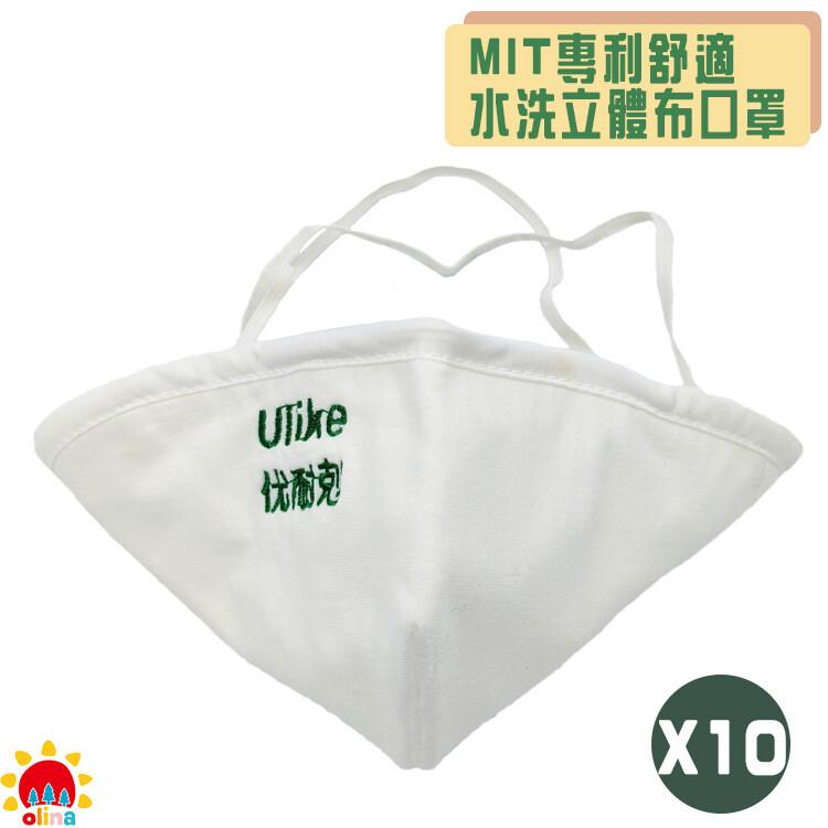 olinamit專利舒適水洗立體布口罩-1盒入(10個/盒)