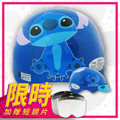 【S-MAO 正版卡通授權 史迪奇02  兒童安全帽 雪帽 】機車│鏡片│迪士尼│GOGORO E1 (6折)