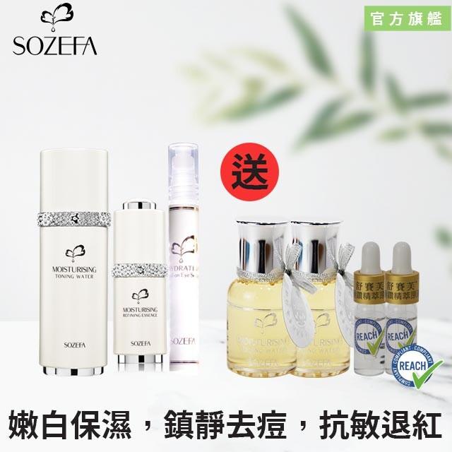 sozefa舒賽芙 保濕修護舒緩超值組