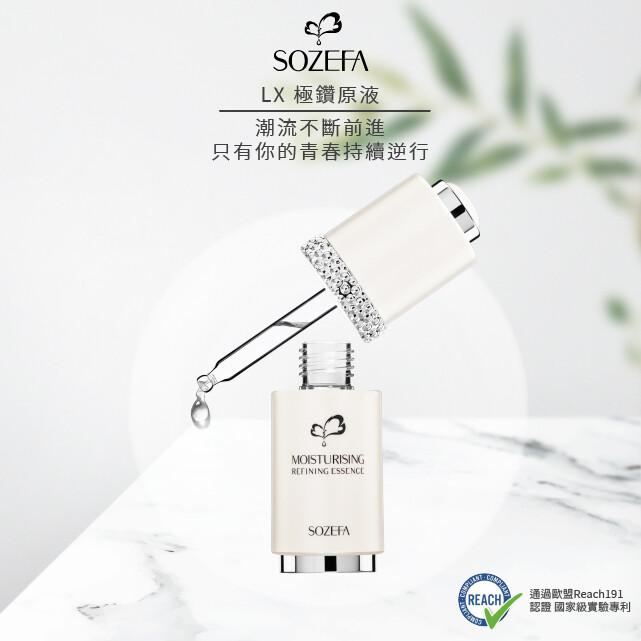 sozefa舒賽芙 極鑽精粹原液 15ml