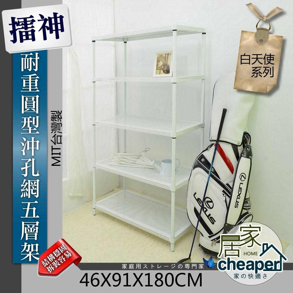居家cheaper擂神白 46x91x180cm耐重圓型沖孔網五層架