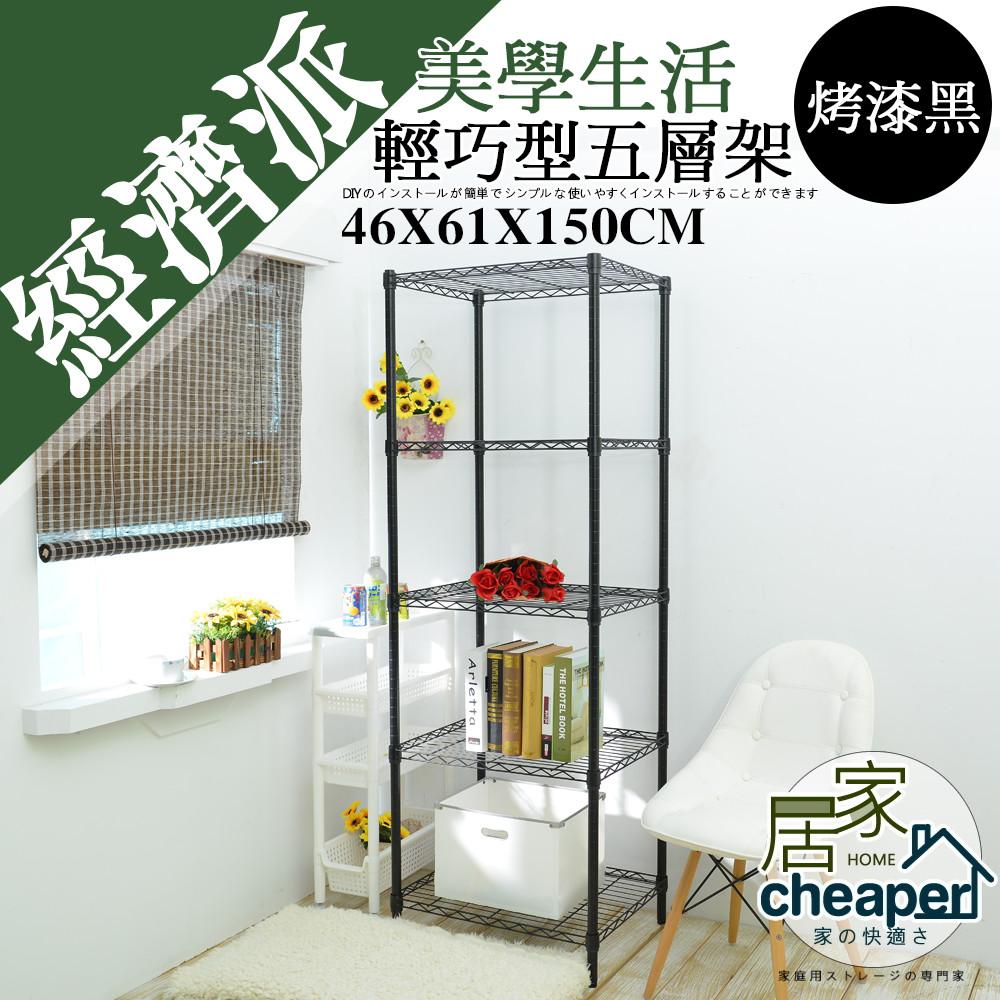 居家cheaper輕巧 46x61x150cm五層置物架烤漆/行李箱架/收納箱/收納櫃/衣架
