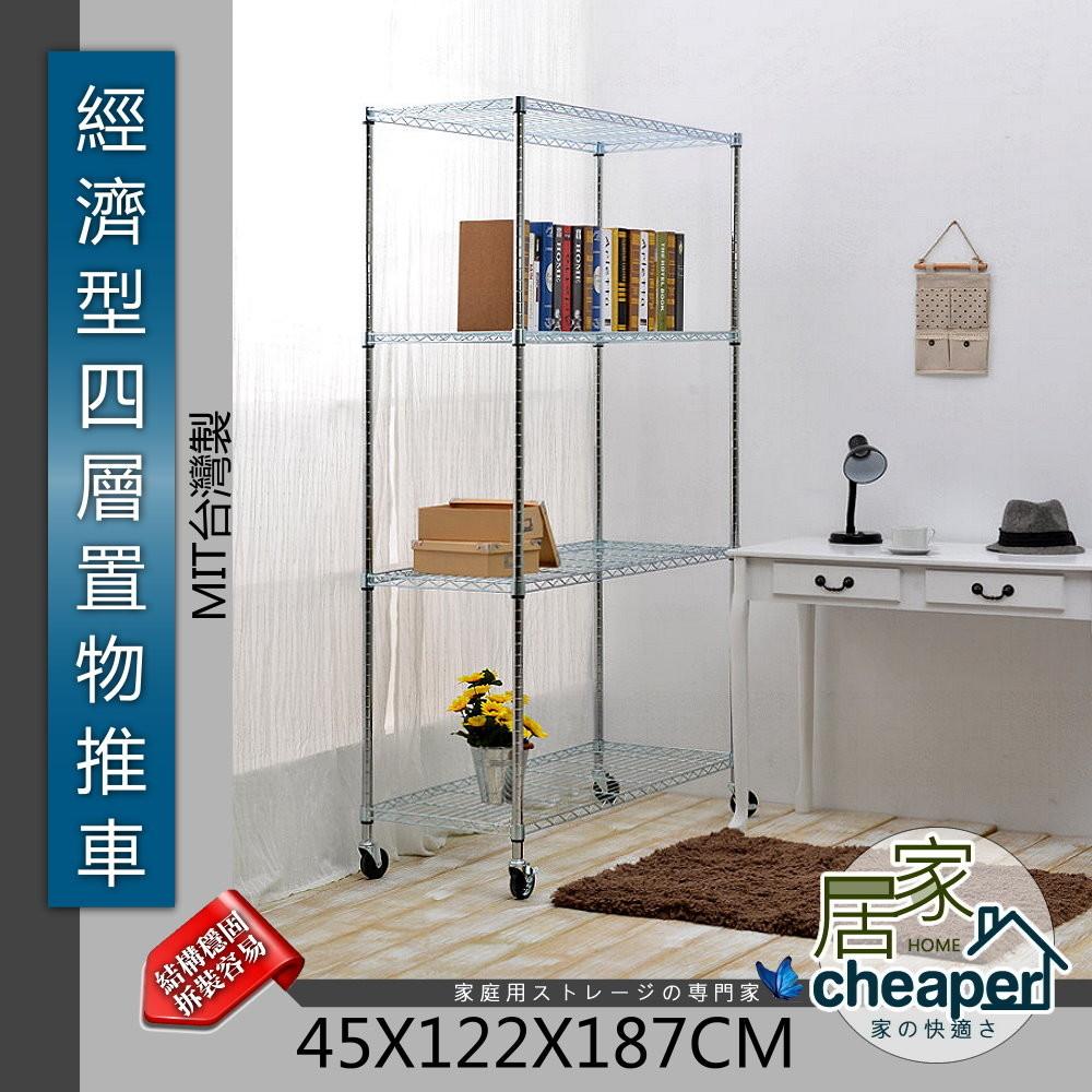 居家cheaper經濟型 45x122x187cm四層置物推車鍍鉻