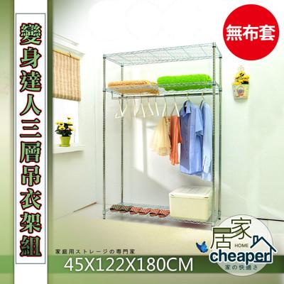 【居家cheaper】大型46X122X180CM三層吊衣架組(無布套) (4.3折)
