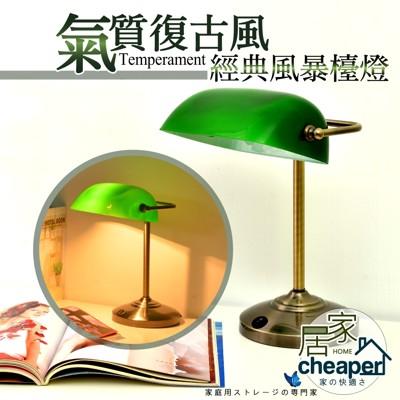 【居家cheaper】古典銀行桌燈(附燈泡)/檯燈/桌燈/立燈/鹽燈/閱讀燈 (4.6折)