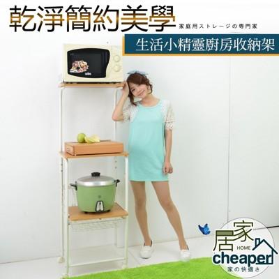 【居家cheaper】電器廚房收納置物架(大) /廚房櫃 電器架 收納櫃 電鍋架 烤箱架 碗盤櫥櫃 (6折)