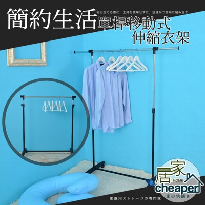 【居家cheaper】單桿移動式伸縮衣架/吊衣架/衣桿架/曬衣架/曬乾架 (5.1折)