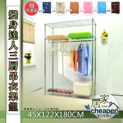 【居家cheaper】經濟型45X122X180CM三層吊衣架組(贈防塵套) (4.7折)