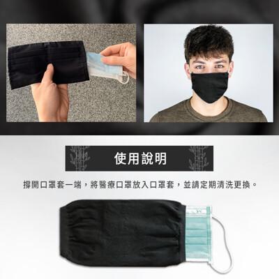 台灣製造 竹炭抗菌除臭可水洗 口罩套 包覆型 防護口罩 (2.5折)