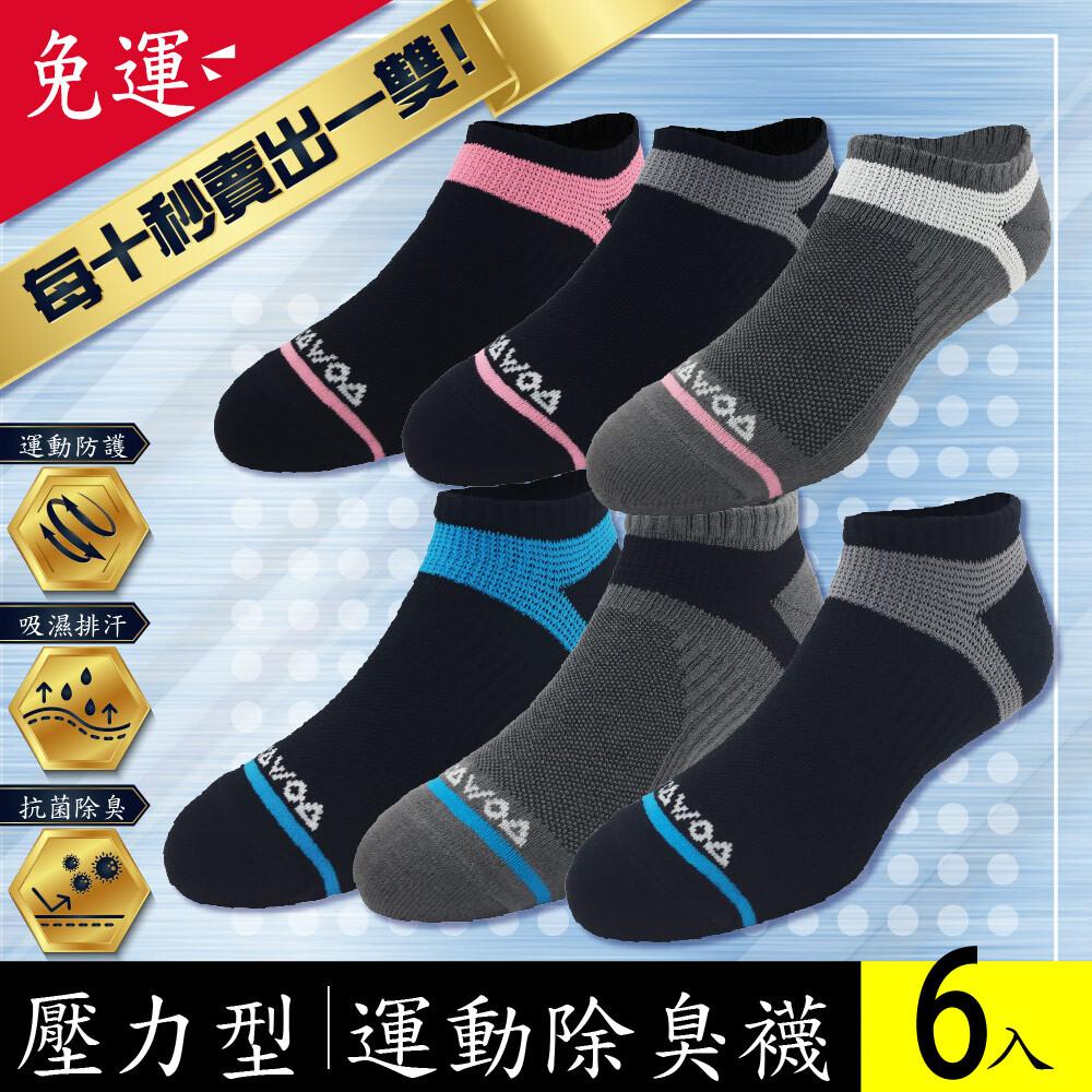 [買6雙990元]襪襪woawoa  壓力包覆抗菌除臭 運動襪-男款女款