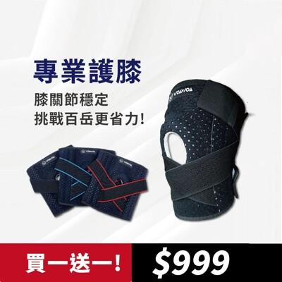 【WOAWOA】買一送一 !!專業護膝 護膝套 護具 護膝醫療 透氣 輕薄舒適 運動護膝 登山護膝 (2.5折)