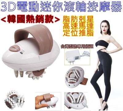 3D電動 按摩器 滾輪按摩 瘦手臂 瘦腰 瘦大腿 瘦身 推脂機 美體機 多功能滾輪按摩器 (7.9折)