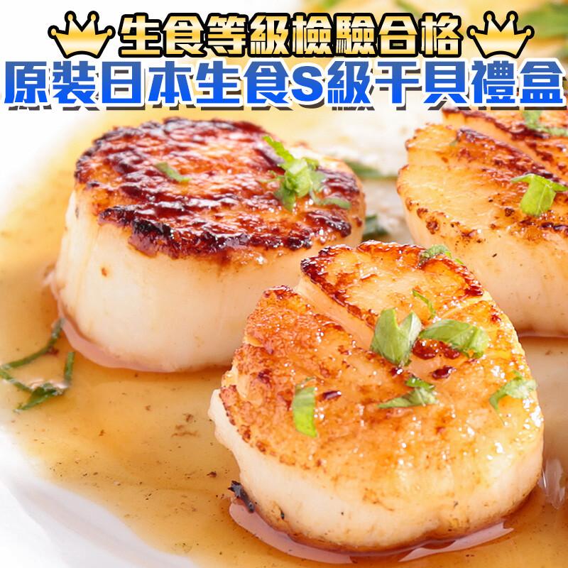 原裝日本生食s級干貝 1kg