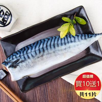 買十送一挪威薄鹽鯖魚片超值組 (4.5折)