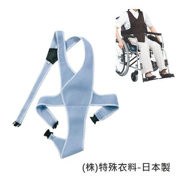 安全束帶-輪椅專用保護束帶 插扣設計 方便穿脫 附口袋 全包覆式 日本製[w1076]